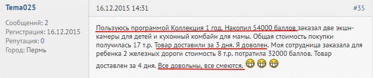 хороший отзыв о ВТБ Коллекции