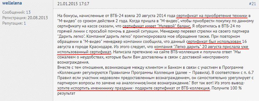 плохой отзыв о подарочных сертификатах ВТБ