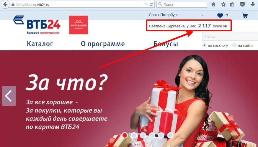 проверка баланса баллов в личном кабинете на bonus.vtb.ru